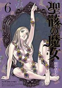 聖骸の魔女(6) (ヤングキングコミックス)