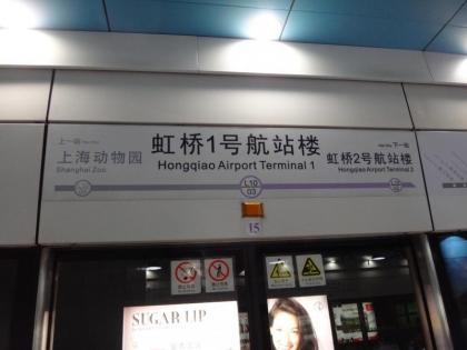 地下鉄で中国国内線へ