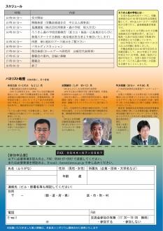 10周年記念シンポジウムチラシ(最終)-002