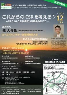 10周年記念シンポジウムチラシ(最終)-001