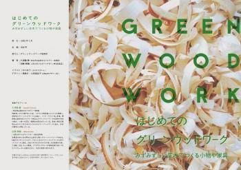 greenwoodworkbook (1) (1280x904)