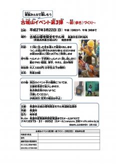 古城山イベント第3弾(薪づくり)0203写真差し替え-001