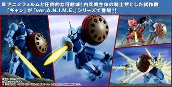 ROBOT魂 YMS-15 ギャン ver. A.N.I.M.E.のイメージ画像