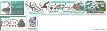 HGBC ダイバーギアの説明書画像