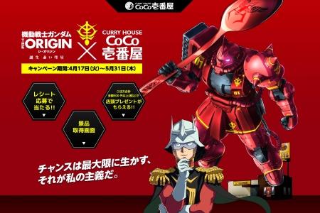 「カレーハウス CoCo壱番屋×THE ORIGIN 誕生 赤い彗星」キャンペーン
