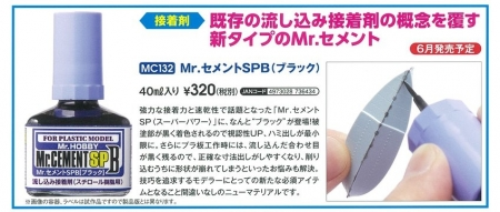 Mr.セメントSPB(ブラック)の商品説明画像
