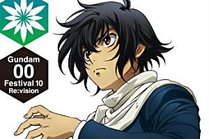 ガンダム00 Festival 10 Revisiont