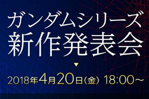ガンダムシリーズ新作発表会t