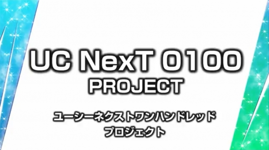 UC NEXT 0100 PROJECT
