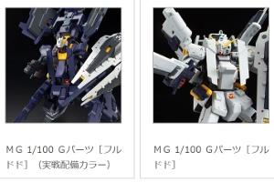 MG Gパーツ[フルドド] /MG Gパーツ[フルドド](実戦配備カラー)t