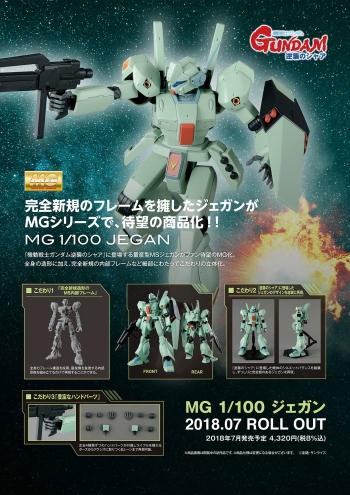 MG ジェガンの商品説明画像