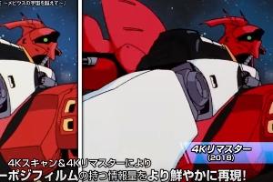 「機動戦士ガンダム 逆襲のシャア 4KリマスターBOX」CMt