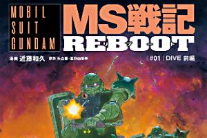 機動戦士ガンダム MS戦記REBOOT (1)t
