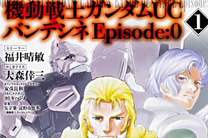 機動戦士ガンダムUC バンデシネ Episode0t (2)