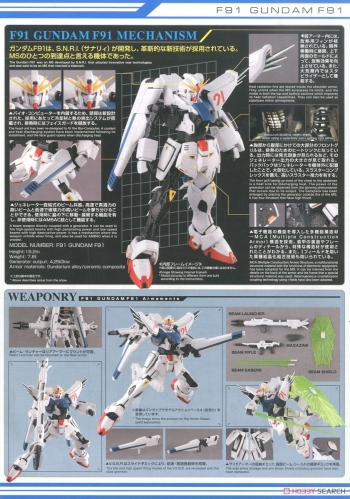 MG ガンダムF91 Ver.2.0の説明書画像 (2)