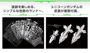 HG ガンダムベース限定 ユニコーンガンダム(デストロイモード)[ペインティングモデル] (1)