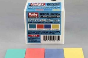 HJモデラーズカラーセット01 セイラマスオ専用カラーセットt