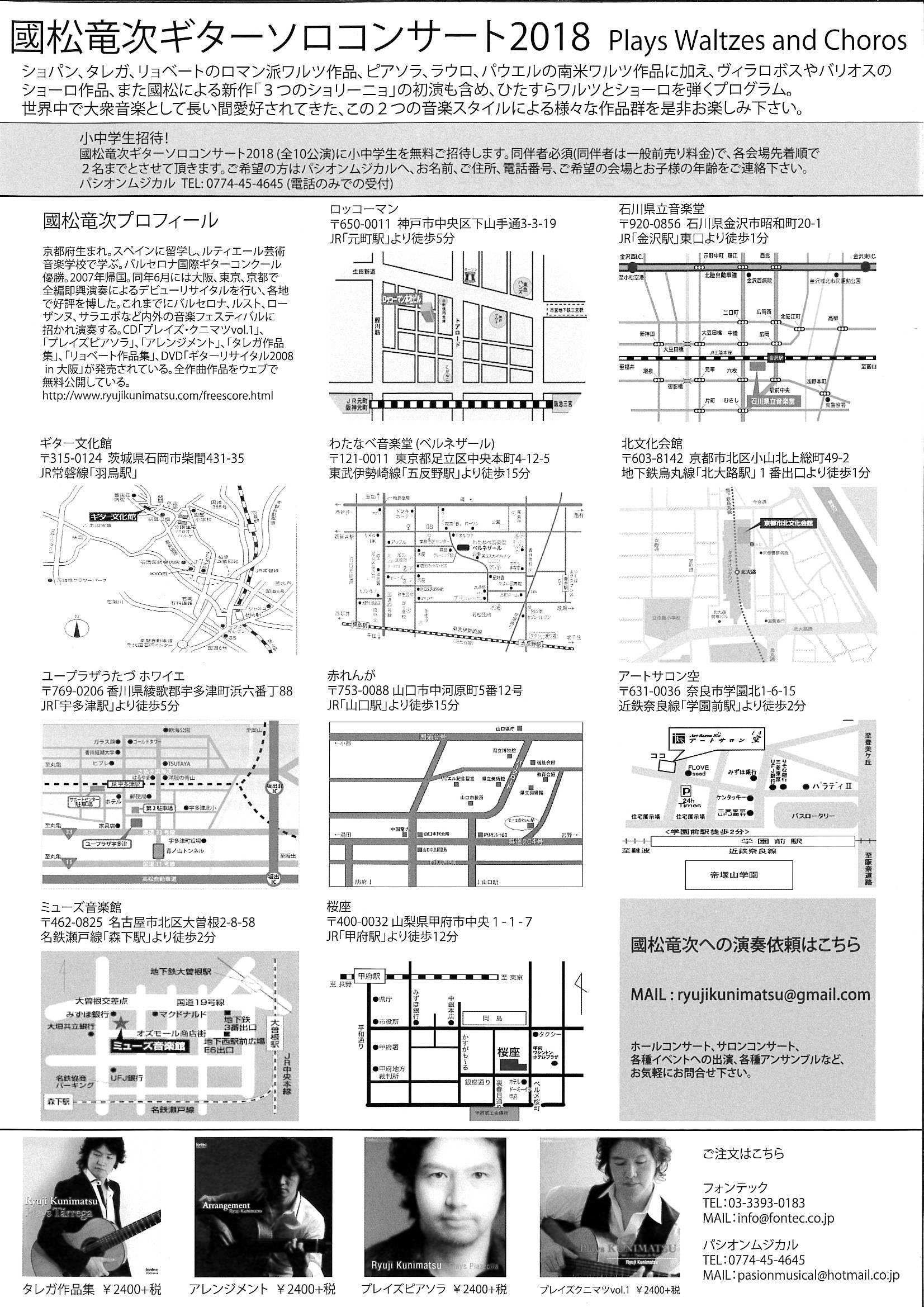 國松竜次ギター・リサイタル、明...