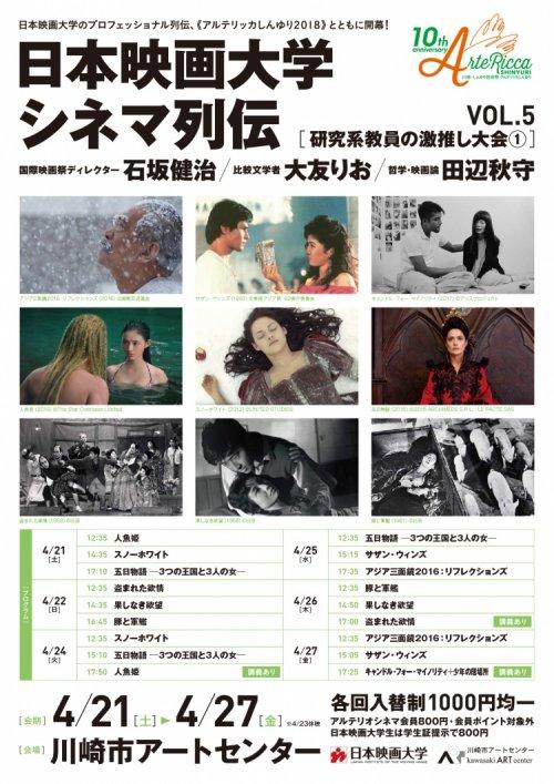 川崎・しんゆり芸術祭2018 アルテリッカしんゆり