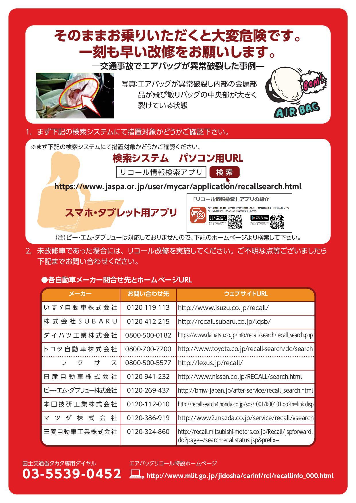 タカタエアバッグ未改修車車検不可告知-002