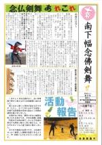 新聞201804