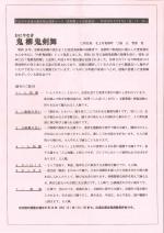 鬼の館公演2018-5次第
