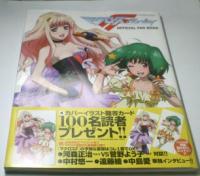 マクロスF official fan book (1)