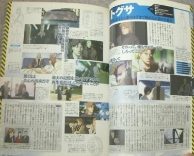 僕たちの好きな攻殻機動隊キャラクター編 (4)
