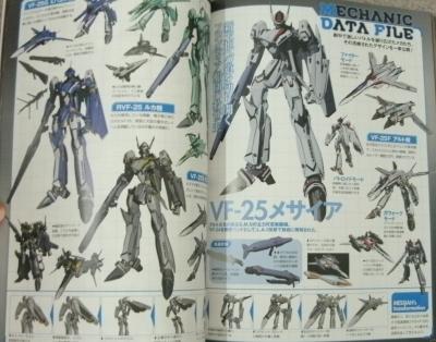 マクロスF 2059 (5)