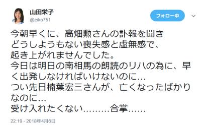 山田栄子楠葉宏三