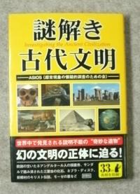 謎解き古代文明・1