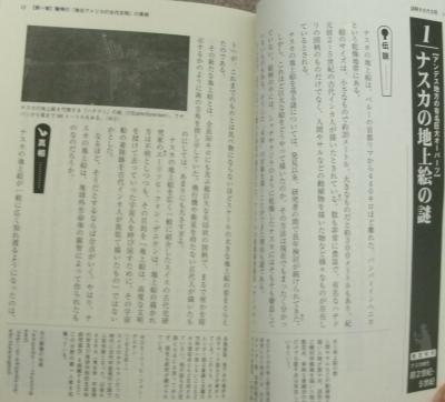 89・謎解き古代文明・3