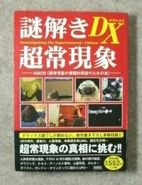 謎解き超常現象DX・1
