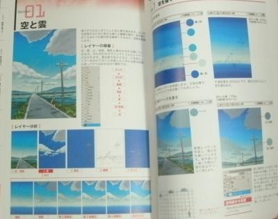はじめてのデジ絵 (5)