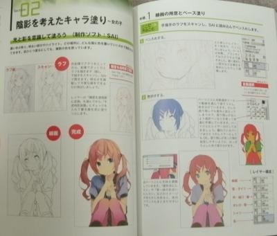 はじめてのデジ絵 (7)