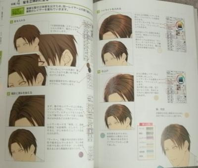 はじめてのデジ絵 (8)