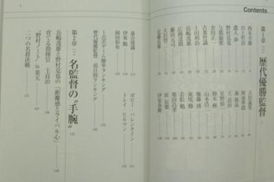 歴代プロ野球監督の査定ファイル (2)