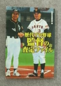 歴代プロ野球監督の査定ファイル (1)