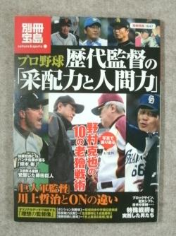 プロ野球 歴代監督の「采配力と人間力」 (1)