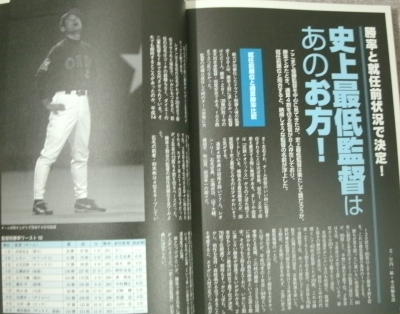 プロ野球 歴代監督の「采配力と人間力」 (3)