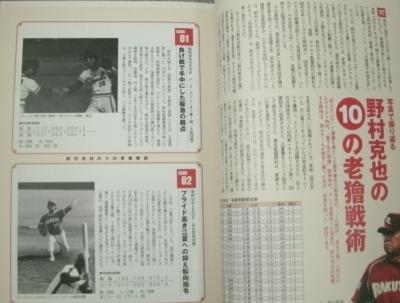 プロ野球 歴代監督の「采配力と人間力」 (2)