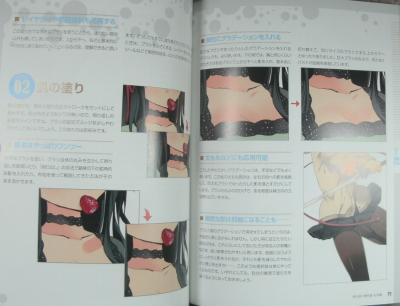 萌え絵の教科書 応用編 (6)