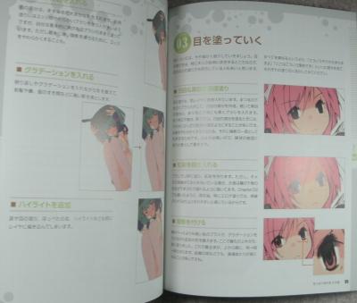 萌え絵の教科書 応用編 (7)