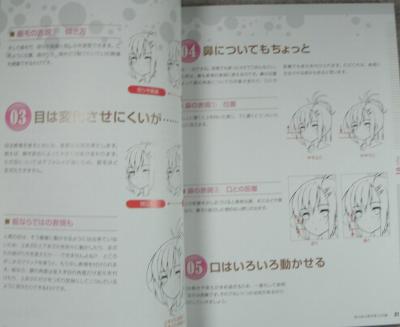 萌え絵の教科書 応用編 (2)