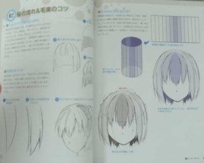 新・萌え絵の教科書 (4)