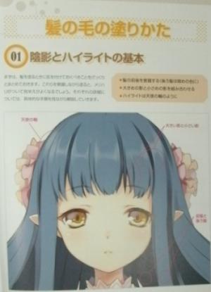 新・萌え絵の教科書 (7)