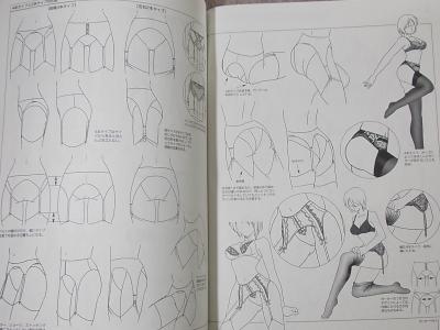 コスチューム描き方図鑑2 インナー篇 (7)