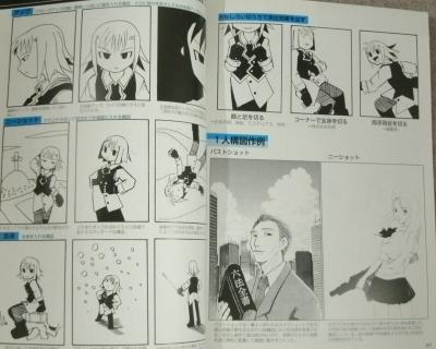 漫画バイブル構図破り (2)