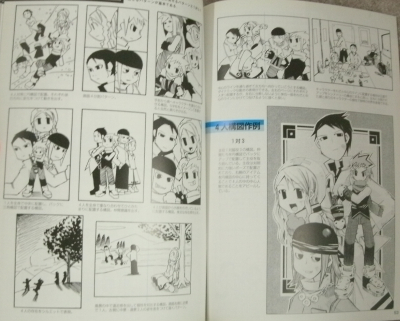 漫画バイブル構図破り (3)