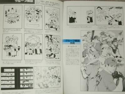 漫画バイブル構図破り (4)